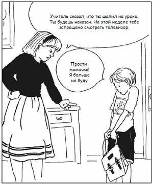 Комикс наказал маму фото 40-347
