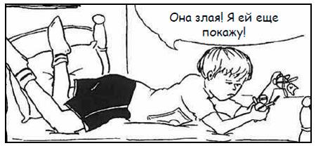 Комикс для родителей