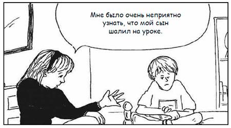 Поведение родителей