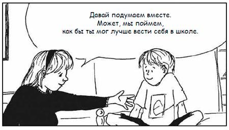 Воспитание без наказаний: 5 шагов. Комикс для родителей
