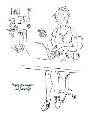Возвращение на работу после родов