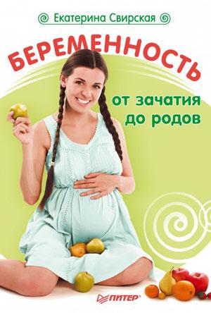 Книга о беременности и родах