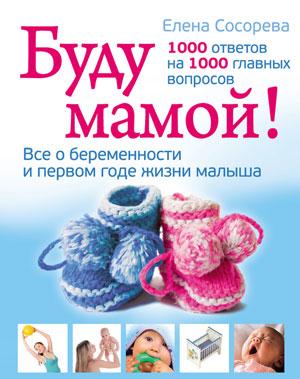 Хорошие книги про беременность и роды