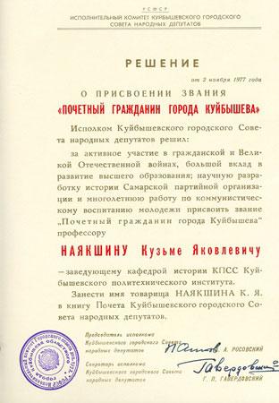 Диплом почетного гражданина г. Самары