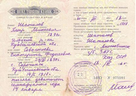 Свидетельство о браке Петра Михеевича и Екатерины Федосеевны