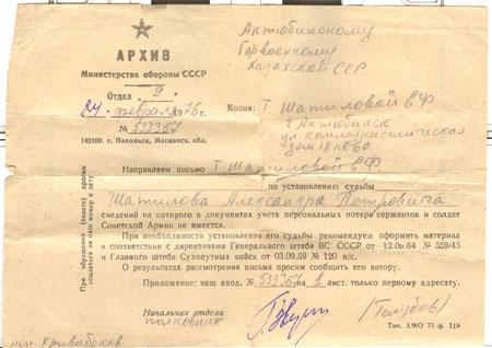 Ответ из архива МО СССР