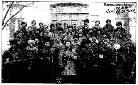 Партизанский отряд «Петр»