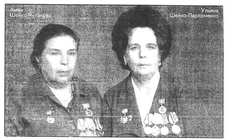 Анна и Ульяна Шейко