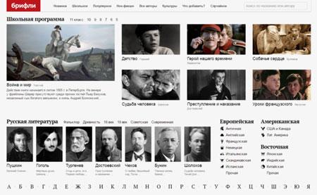 Главная страница ''Брифли''