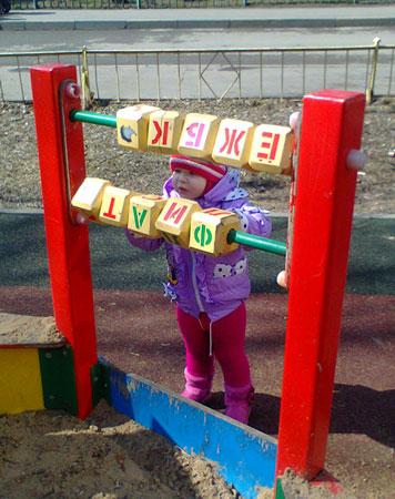 Первые буквы в 1 год 7 месяцев