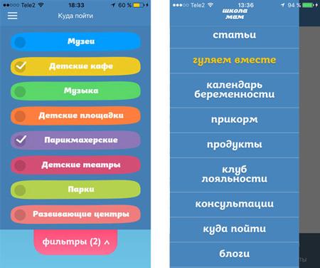 Бесплатное приложение Школа мам