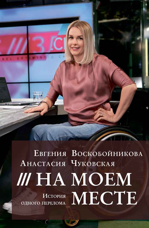 Евгения Воскобойникова, интервью
