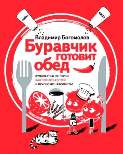 Владимир Богомолов. Буравчик готовит обед