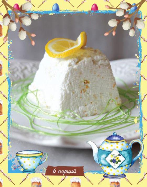 Пасха лимонная