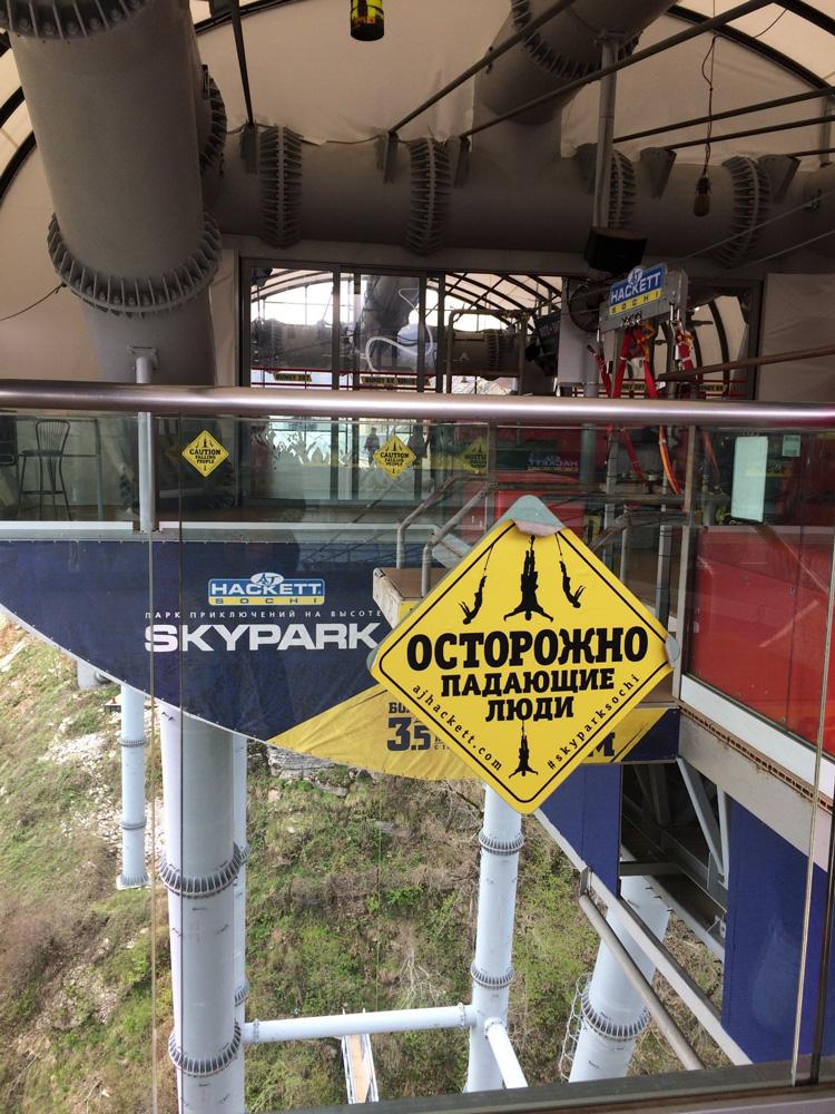 Скайпарк AJHackett Sochi