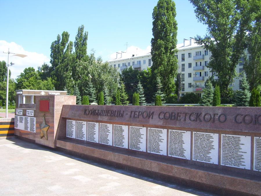 Мемориал Героям Советского Союза в Самаре