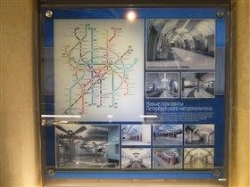 Санкт-Петербургский метрополитен