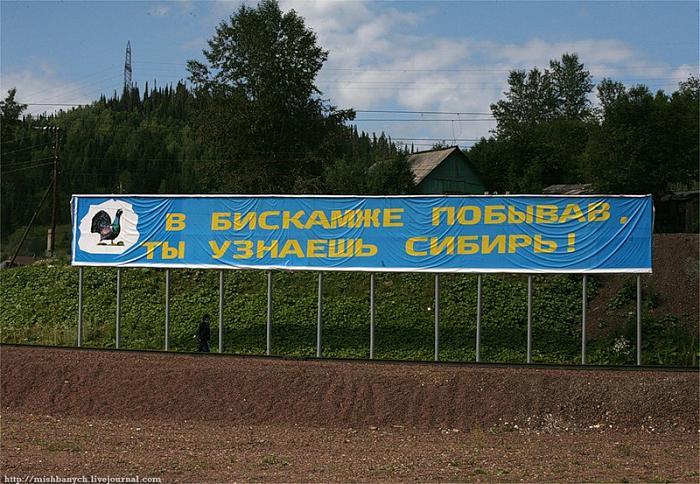Из Новокузнецка в Абакан