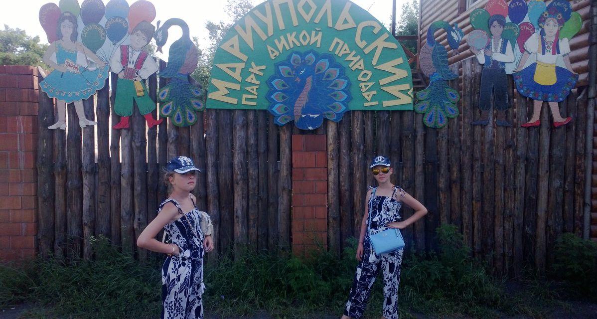Мариупольский парк дикой природы