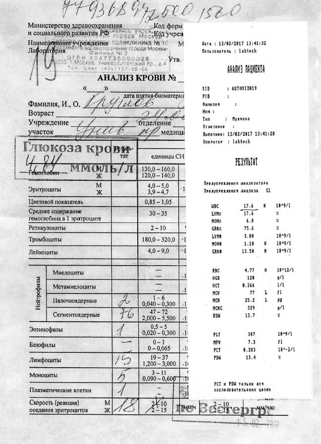 У ребенка 4, 5 года в анализе крови лимфоцитов-34 расшифровка показателей анализа крови рфмк