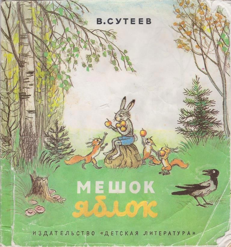 Сказки Сутеева для самых маленьких