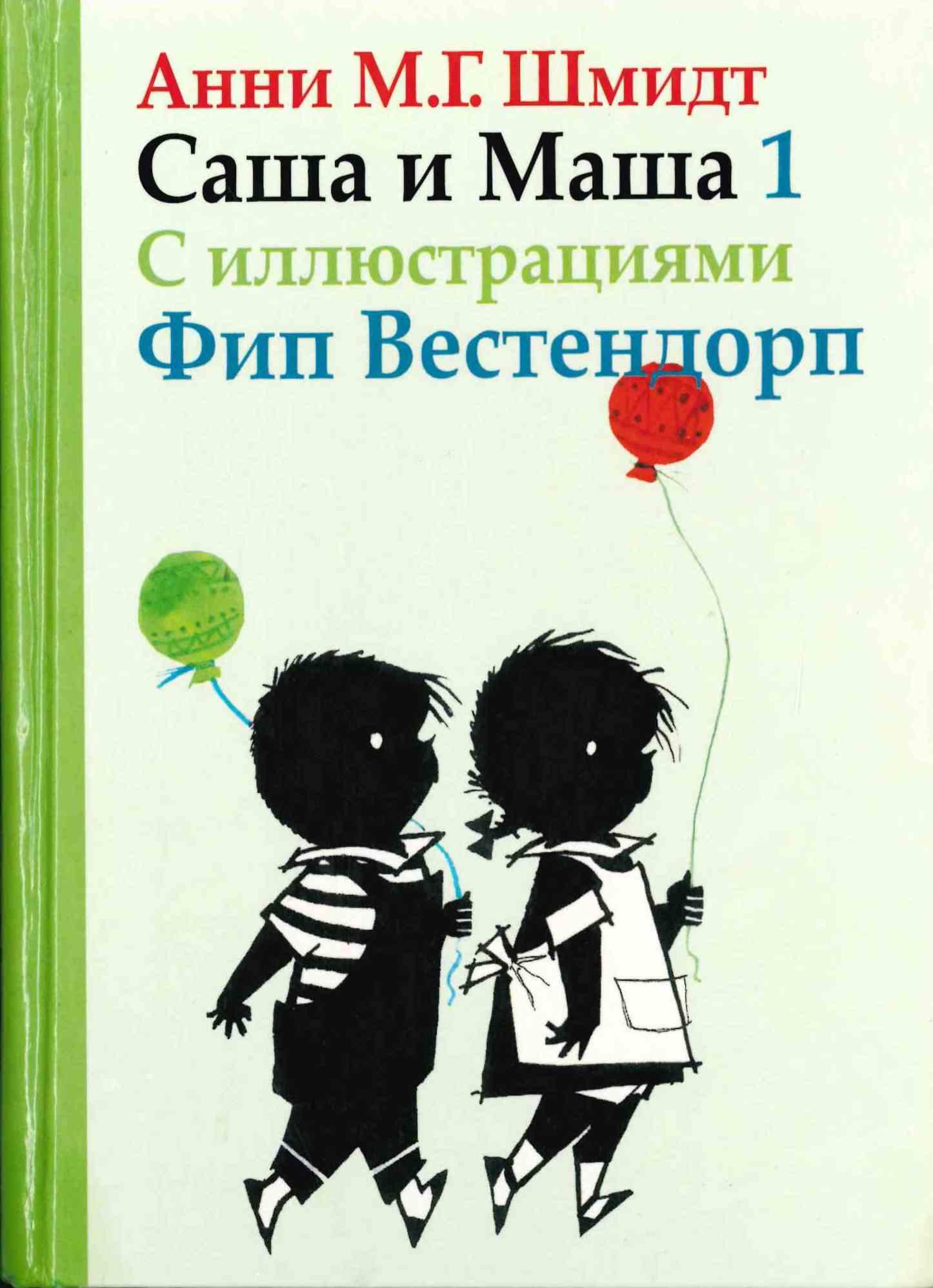 Книги про Сашу иМашу