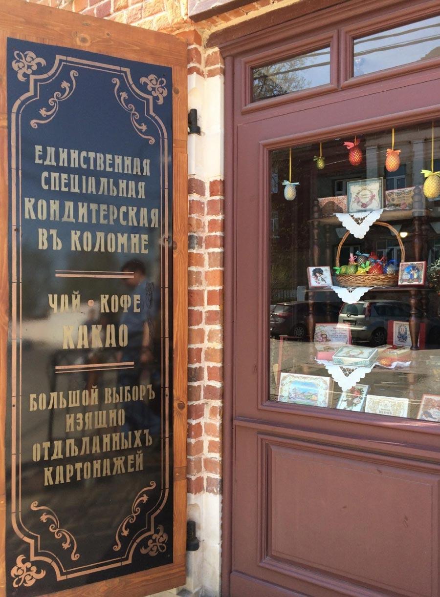 Музей-кондитерская кухмейстера П.П. Шведова