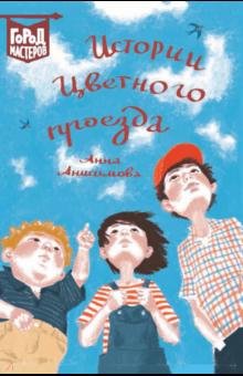Анна Анисимова. Истории Цветного проезда