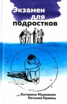 Екатерина Мурашова, Кривец Наталья. Экзамен для подростков