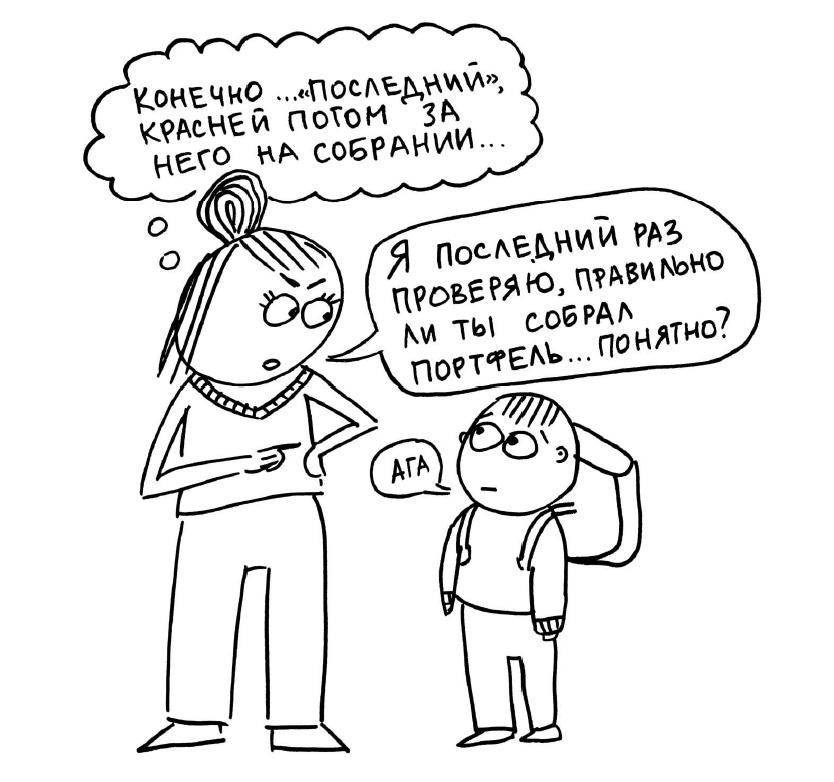 Докакого класса помогать ребенку собирать портфель