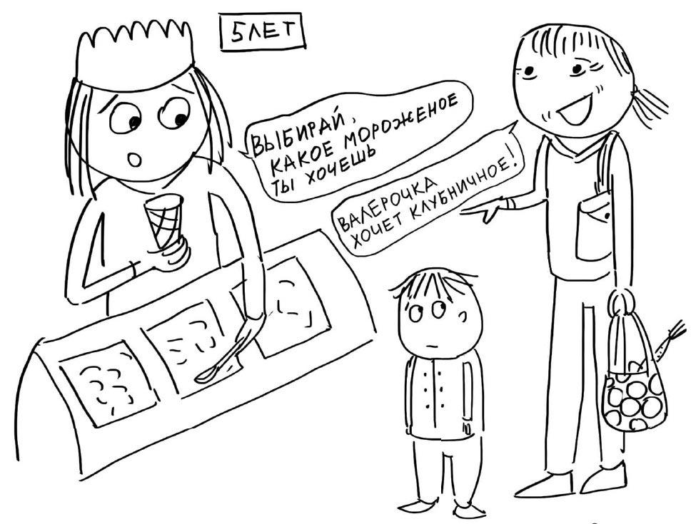 Почему ребенок неумеет выбирать