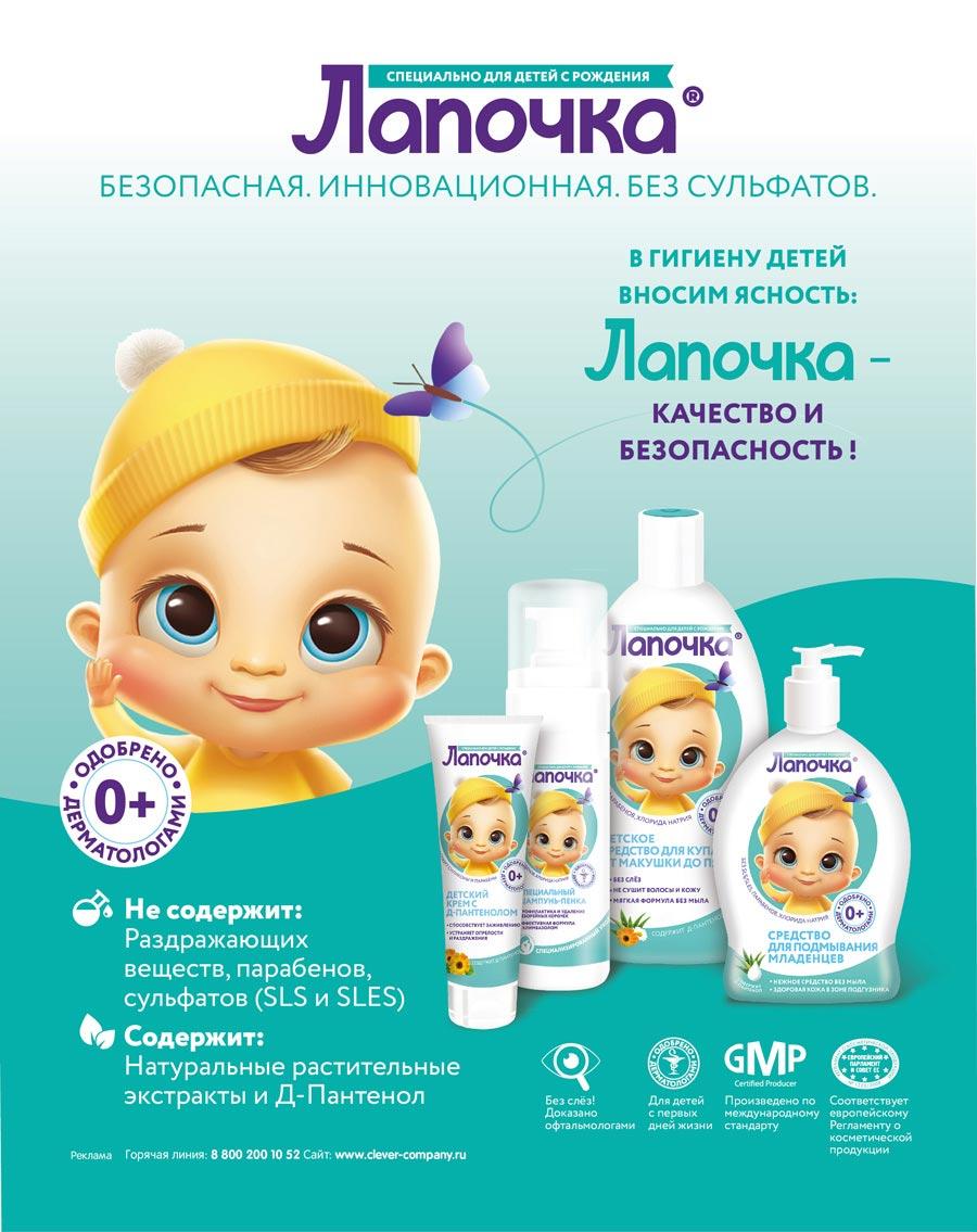 Детская косметическая серия ТМЛапочка