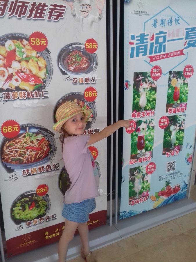 Дадунхай: экскурсии игде поесть