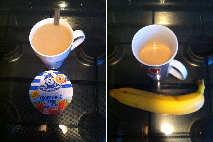 Завтрак и второй завтрак