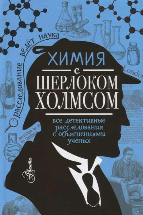 Химия сШерлоком Холмсом