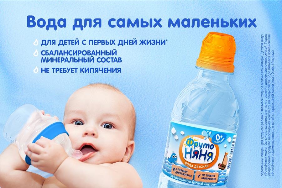 Детская питьевая вода Фрутоняня