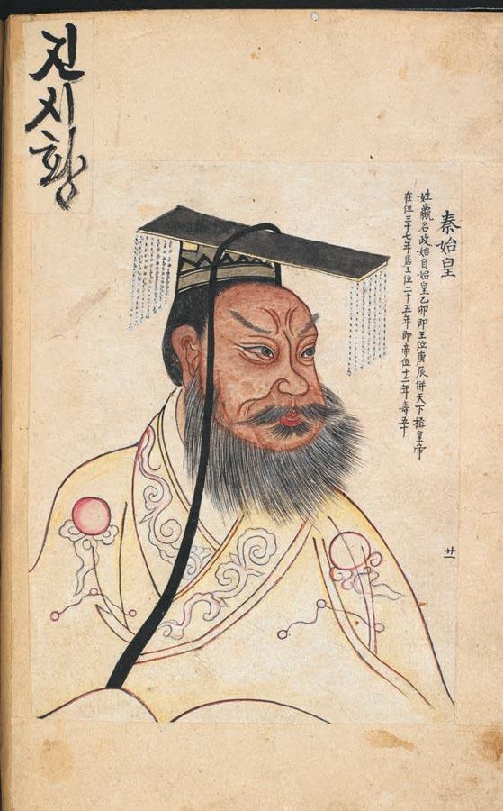 Портрет первого китайского императора