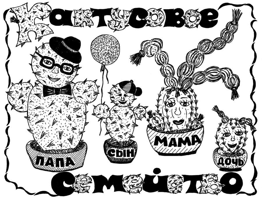 Семья кактусов поздравляет весенних именинников