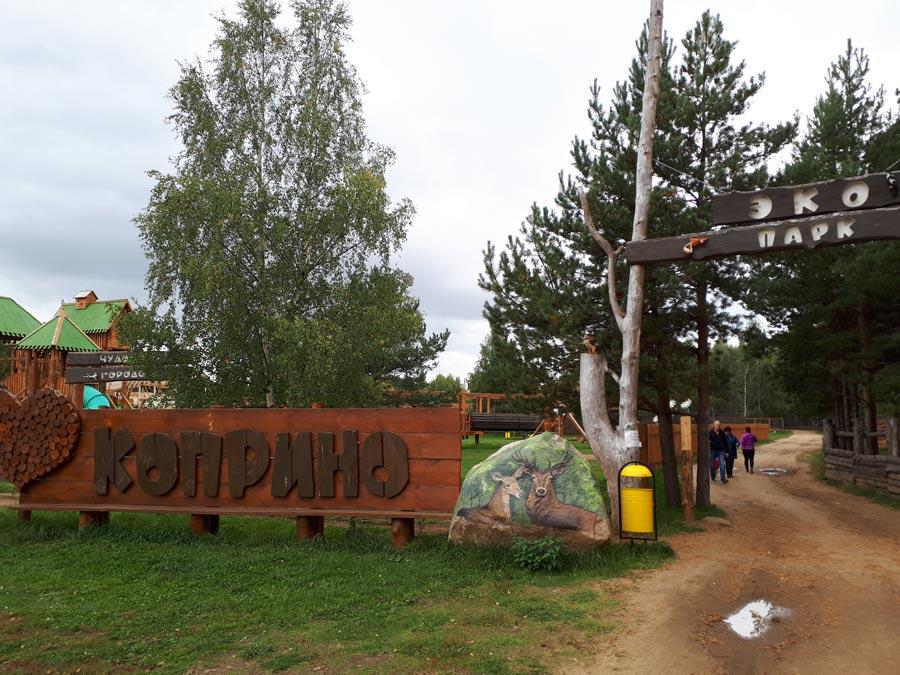 Контактный зоопарк иЧудо-Юдо городок