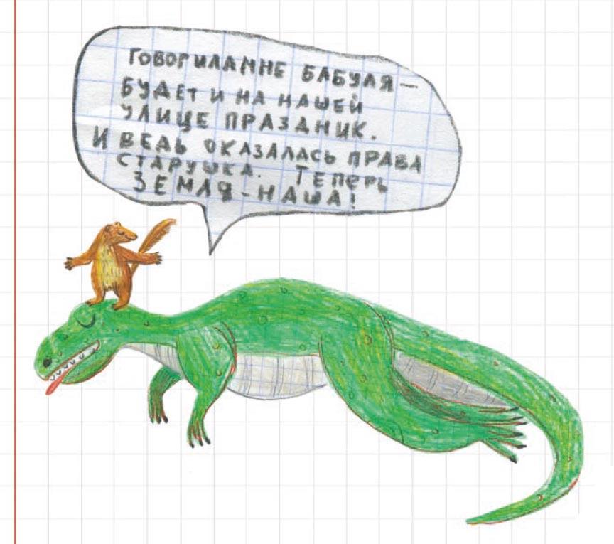 Как динозавров сменили первые млекопитающие: детский нон-фикшн. Кто такой пургаториус