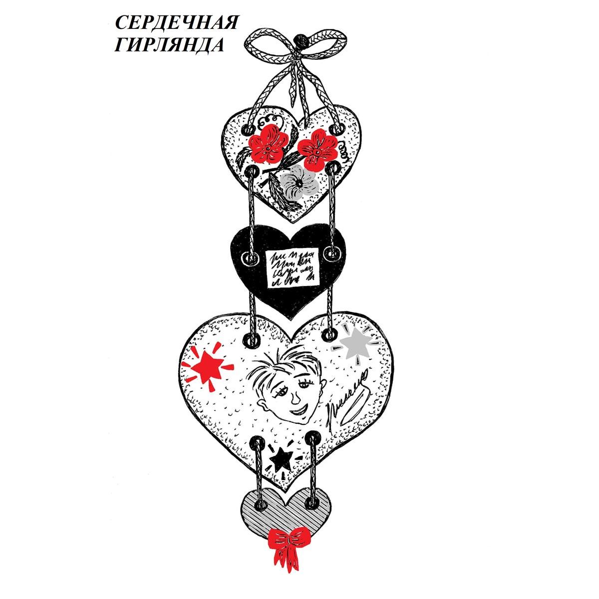 Украшения коДню святого Валентина