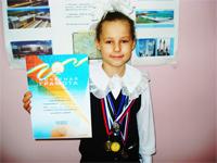 Победитель конкурса 'Ученик года'