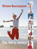 Обложка книги Ю. Высоцкой