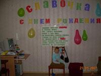 Первый день рождения Славочки