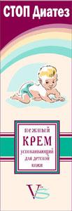 Крем Диатез-СТОП