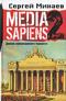 Media Sapiens-2. Дневник информационного террориста