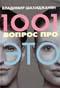1001 вопрос про ЭТО