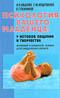 Психология Вашего младенца: у истоков общения и творчества