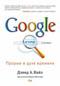 Google. Прорыв в духе времени