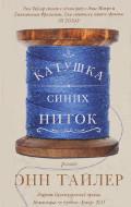 Катушка синих ниток